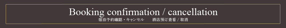 Booking confirmation / cancellation 宿泊予約確認・キャンセル 酒店预订查看/取消